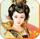 后宫三千人iOS版