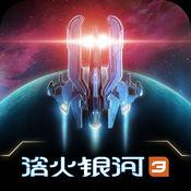 浴火银河3蝎尾狮iOS版